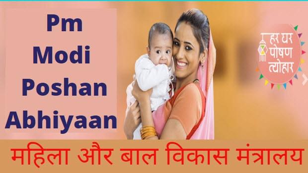 PM Poshan Abhiyan csc vle news