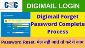 Digimail login mail.digimail.in CSC Digimail Password reset