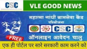 Mahatma Gandhi Gramin Seva Kendra CSC Apply Online