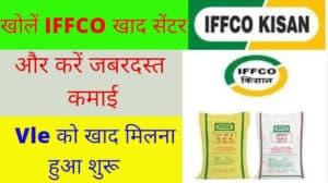 CSC IFFCO Khad Center कैसे खोलें/ संपूर्ण प्रक्रिया