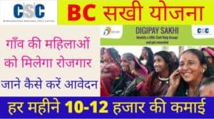 CSC Digipay Sakhi Yojana CSC BC Sakhi Registration