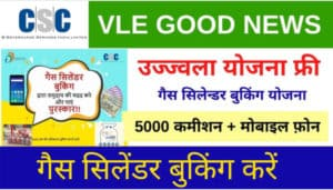 CSC Gas Booking Commission, CSC Gas Agency Registration