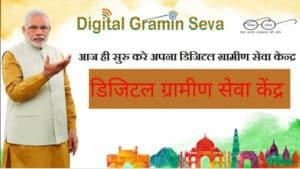 CSC Digital Gramin Seva Kendra Registration, Login