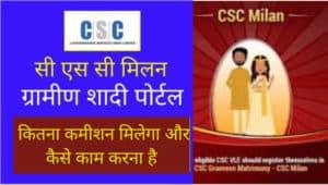 CSC Milan Matrimony Service Registration In CSC Milan