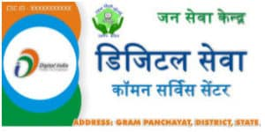 CSC Banner Poster Download All Digital Seva Banner Download