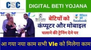 CSC Digital Beti Yojana/ बेटियों के लिए शुरू हुई डिजिटल बेटी योजना