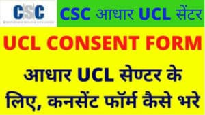 CSC UCL Aadhaar Center Apply Online Process Consent Form Download