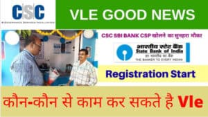 CSC Bank Mitra Registration Online For SBI Pnb Hdfc Axis Bank