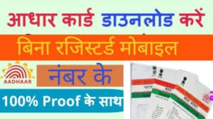 How to Print Aadhaar Card Without Registered Mobile Number