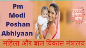 Pm Modi Poshan Abhiyaan/ पोषण अभियान की संपूर्ण जानकारी