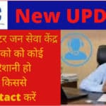 CSC District Manager Mobile Number CSC Helpline Number