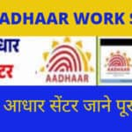 How To Open Aadhaar Card Agency From CSC