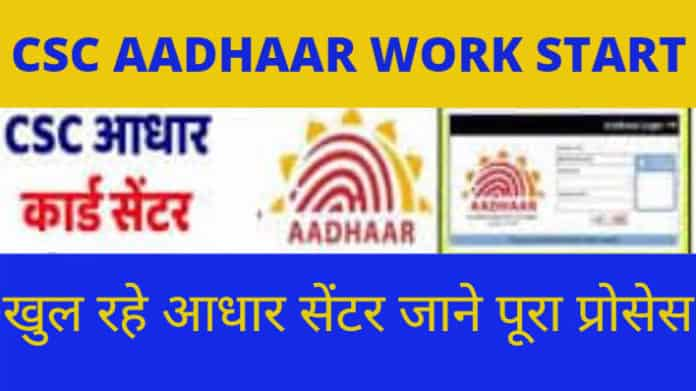 How To Open Aadhaar Card Agency From CSC