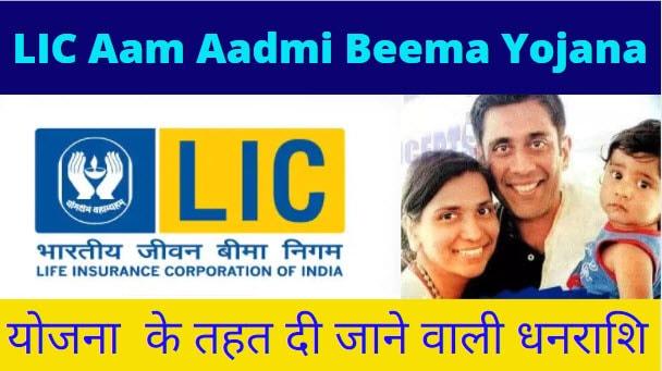LIC Aam Aadmi Beema Yojana 2020