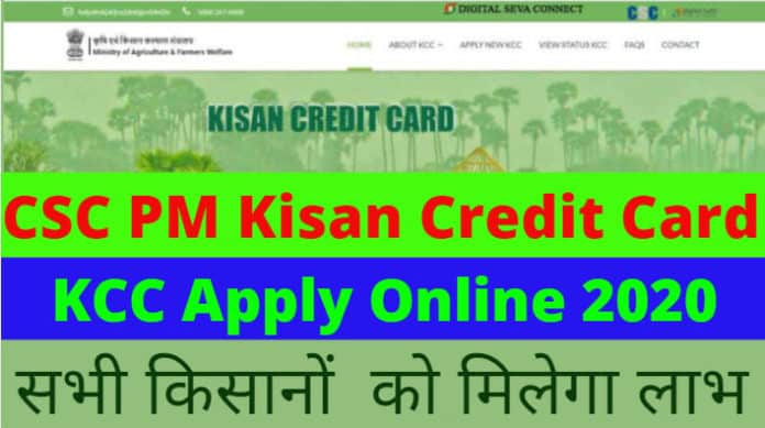 CSC PM Kisan Credit Card, CSC PM Kisan KCC Apply