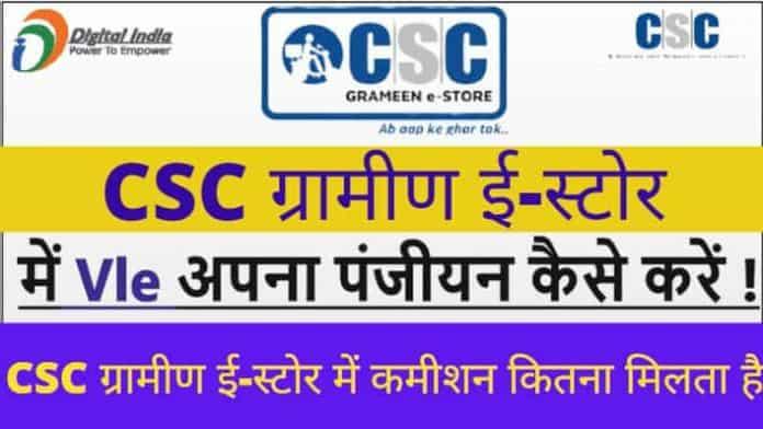 CSC Gramin e Store Distributor Registration Apply Online Process csc vle news