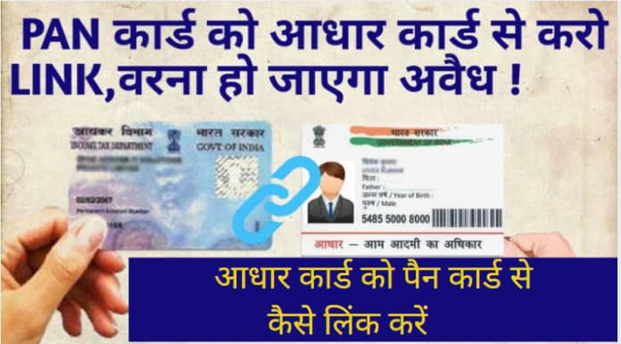 How to link PAN With Aadhaar Card