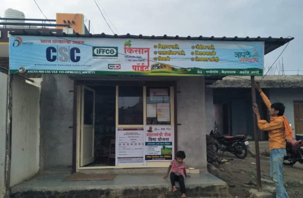 csc iffco khad center