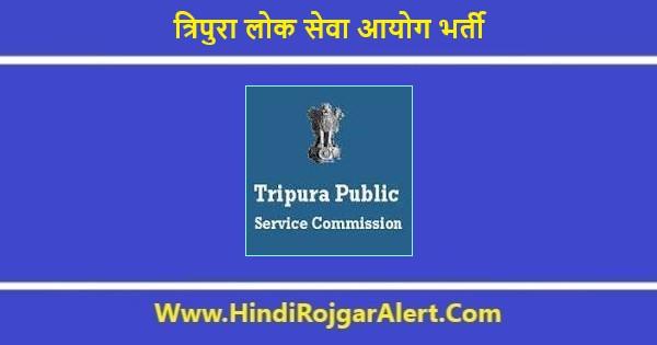 tripura-psc-vacancy