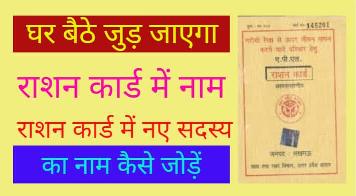 How to add new member name in ration card Online and Offline