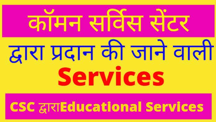 Services Provided By Common Service Center