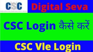 CSC Login On Digital Seva, Digital Seva Login, CSC Vle Login