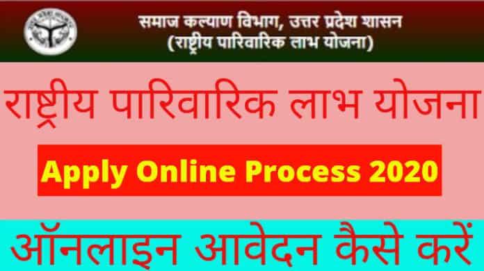 Rashtriya Parivarik Labh Yojana Online Application Form, Eligibility and Application Status