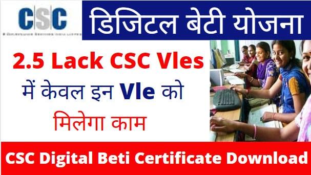 CSC Digital Beti Yojana
