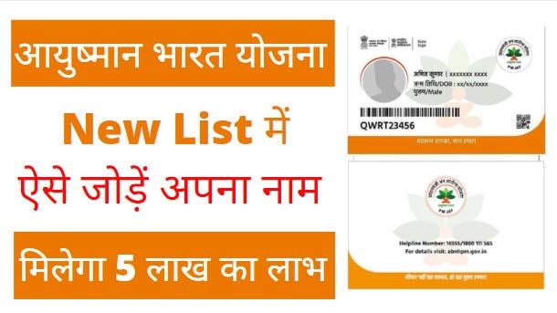 Ayushman Bharat Yojana 2021 में नये व्यक्ति का नाम Add करें