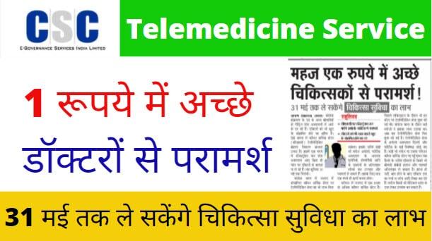 CSC Telemedicine Service 2021