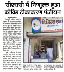 Covid vaccination registration free in CSC