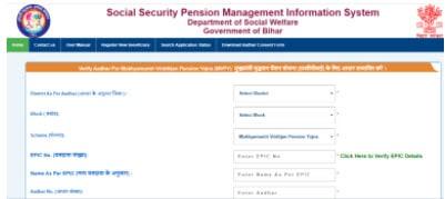 Eligibility For Bihar Mukhyamantri Vridhjan Pension