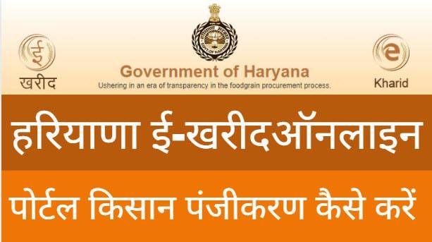 Haryana E-Kharid Online Farmer Registration