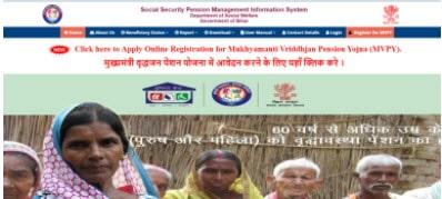 Mukhya Mantri Vridhjan Pension Yojana 2021