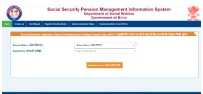 How to see Beneficiary status in old age pension scheme
