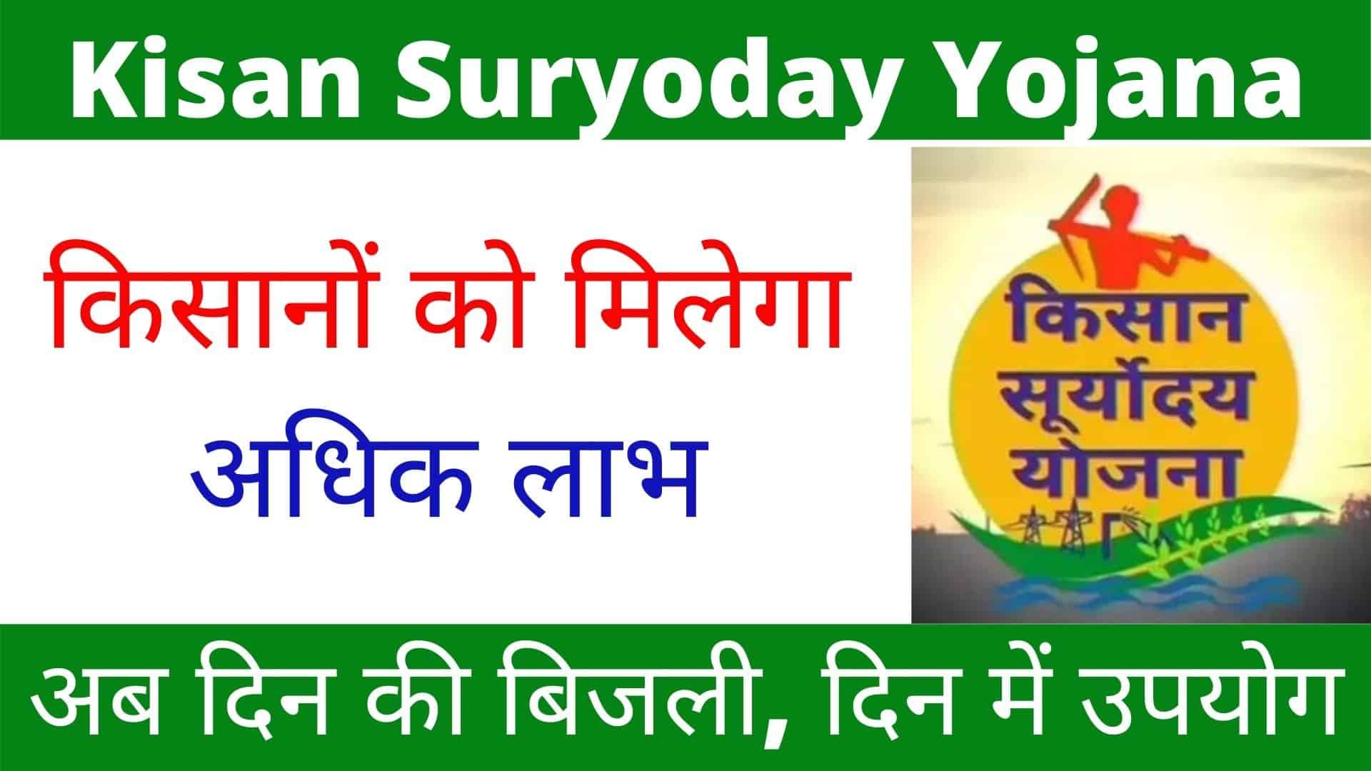 Kisan Suryoday Yojana
