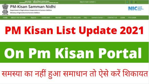 PM Kisan List Update 2021 On Pm Kisan Portal