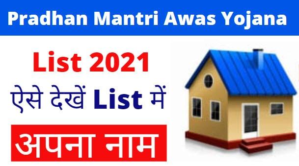 Pradhan Mantri Awas Yojana List 2021 ऐसे देखें List में अपना नाम