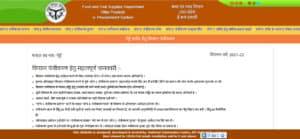 UP Gehu Khareed Online