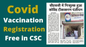 Vaccination Registration Free in CSC
