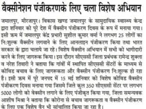 Vaccination drive by CSC