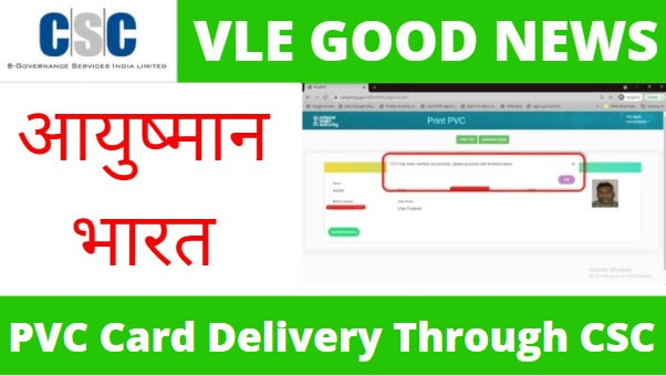 Ayushman Bharat PVC Card Delivery Through CSC