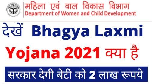 Bhagya Laxmi Yojana 2021 Online Application Form