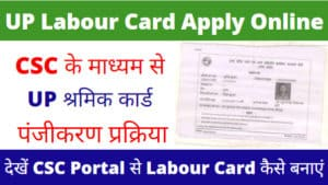 UP Labour Card Apply Online 2021