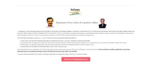 Delhi Lawyers Welfare Scheme 2021 में आवेदन कैसे करें