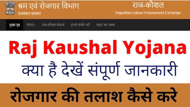 Raj Kaushal Yojana क्या है देखें संपूर्ण जानकारी