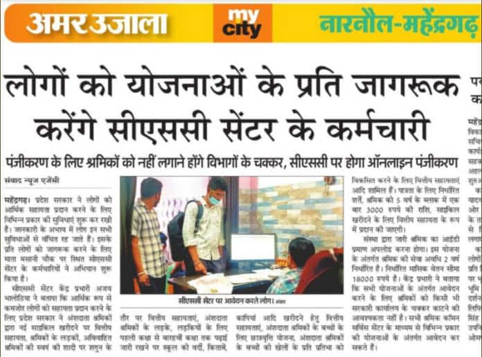 CSC Center Employees will make people aware of the Schemes